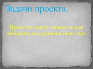 Прочитать книги, главных героев изобразить на странички своих книг Задачи пр