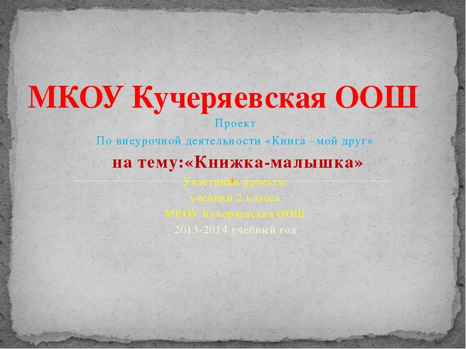 Проект По внеурочной деятельности «Книга –мой друг» на тему:«Книжка-малышка»...