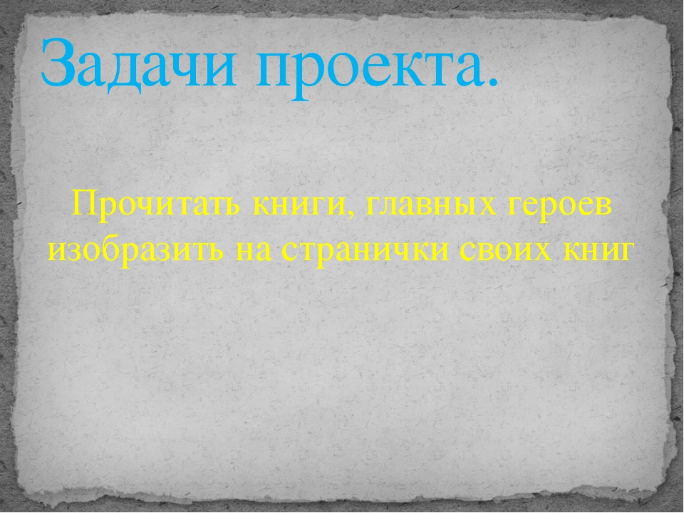 Прочитать книги, главных героев изобразить на странички своих книг Задачи пр...