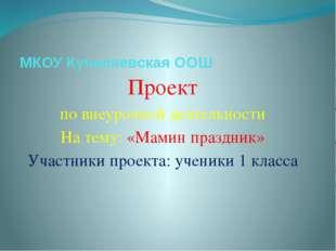 МКОУ Кучеряевская ООШ Проект по внеурочной деятельности На тему: «Мамин празд