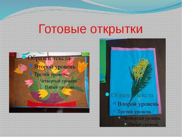 Готовые открытки