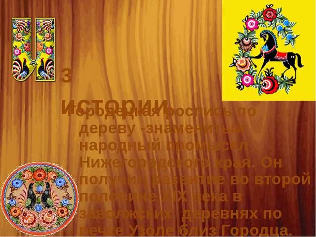 з истории Городецкая роспись по дереву -знаменитый народный промысел Нижегоро...