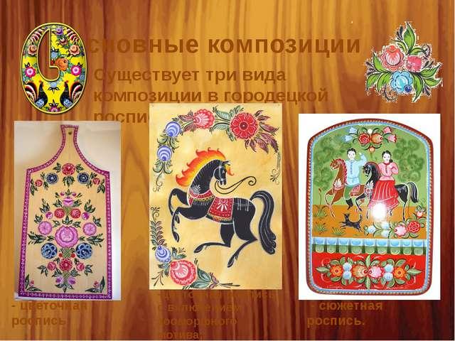 сновные композиции Существует три вида композиции в городецкой росписи: -цвет...