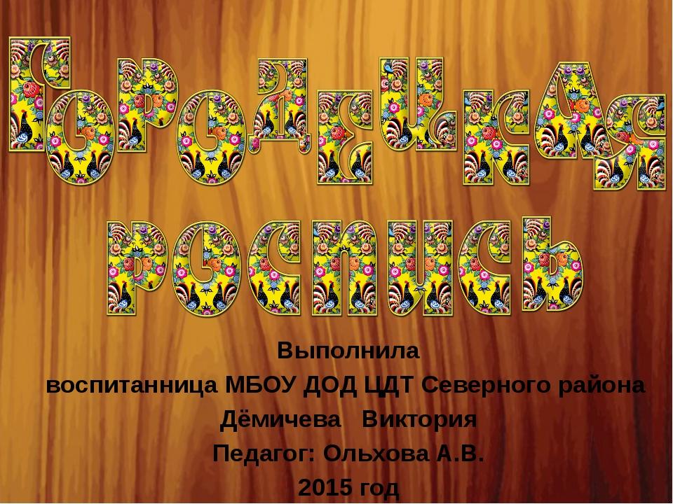 Выполнила воспитанница МБОУ ДОД ЦДТ Северного района Дёмичева Виктория Педаго...