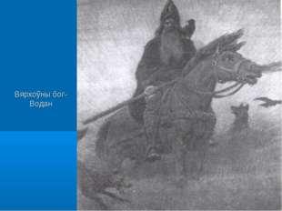 Вярхоўны бог- Водан