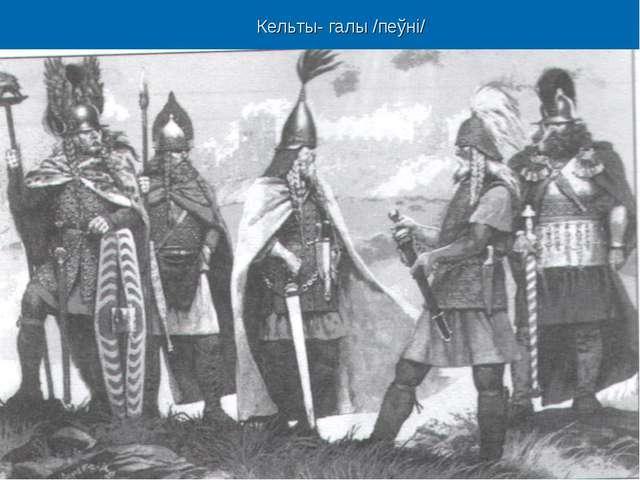 Кельты- галы /пеўні/