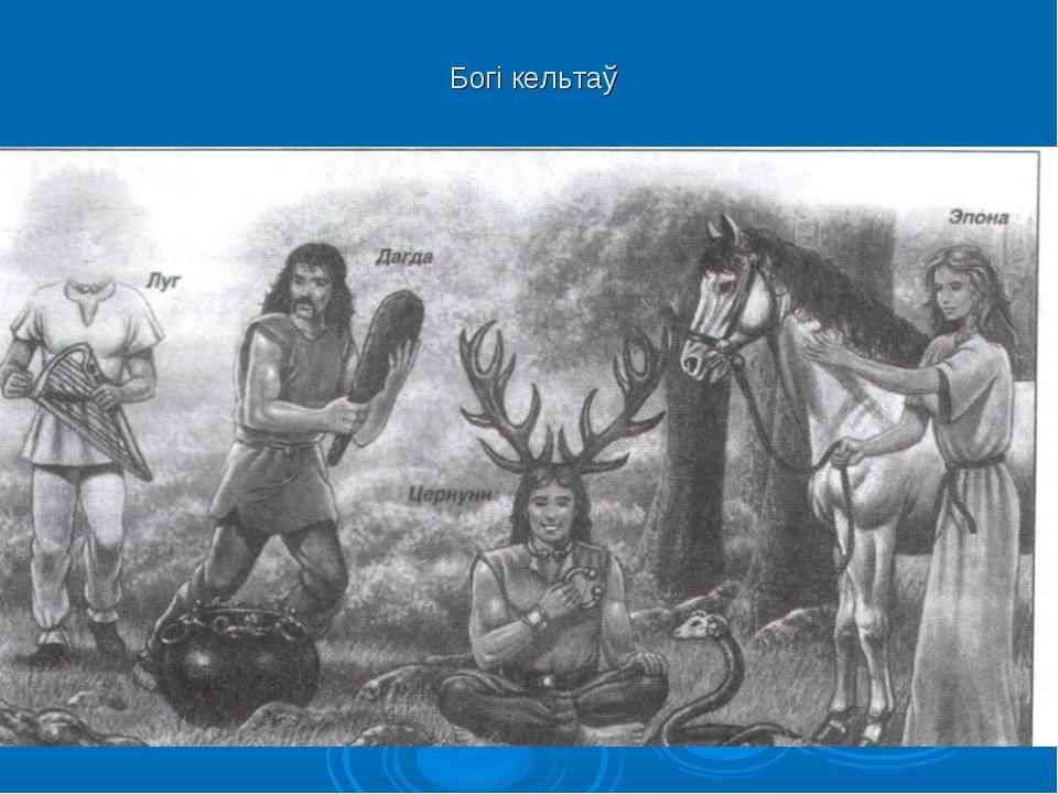 Богі кельтаў