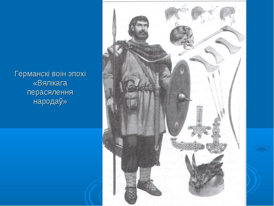 Германскі воін эпохі «Вялікага перасялення народаў»