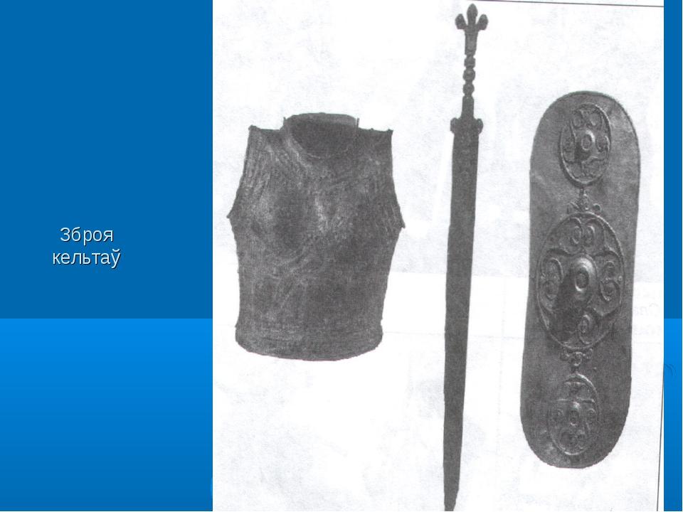 Зброя кельтаў