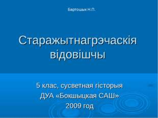 Старажытнагрэчаскія відовішчы 5 клас, сусветная гісторыя ДУА «Бокшыцкая САШ»