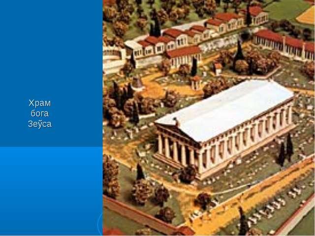 Храм бога Зеўса