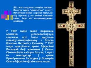 У 1992 годзе было вырашана аднавіць усеправаслаўную святыню, што было даручан