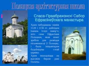 Храм пабудаваны памiж 1128 i 1156 гг. дойлiдам Іаанам. Існуе павер'е, што сам