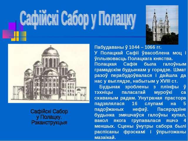 Пабудаваны ў 1044 – 1066 гг. У Полацкай Сафii ўвасоблена моц i ўплывовасць По...
