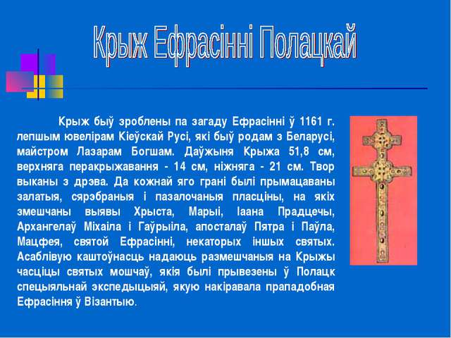 Крыж быў зроблены па загаду Ефрасінні ў 1161 г. лепшым ювелірам Кіеўскай Рус...