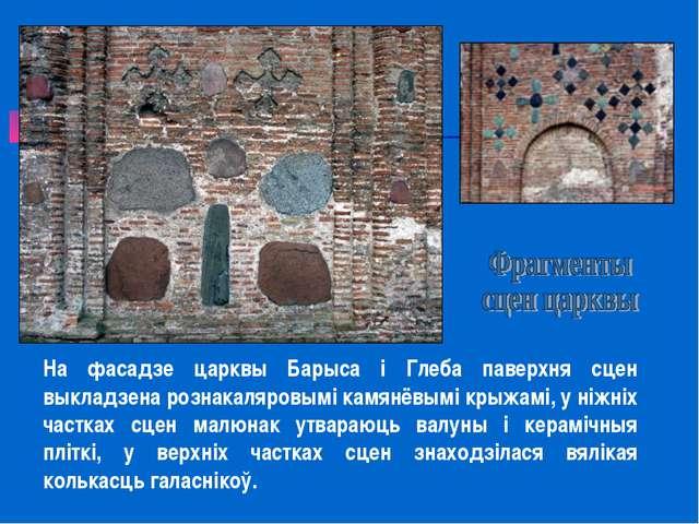 На фасадзе царквы Барыса і Глеба паверхня сцен выкладзена рознакаляровымi кам...
