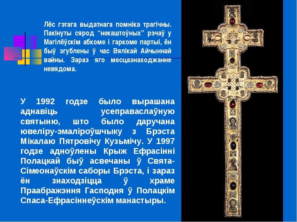 У 1992 годзе было вырашана аднавіць усеправаслаўную святыню, што было даручан...