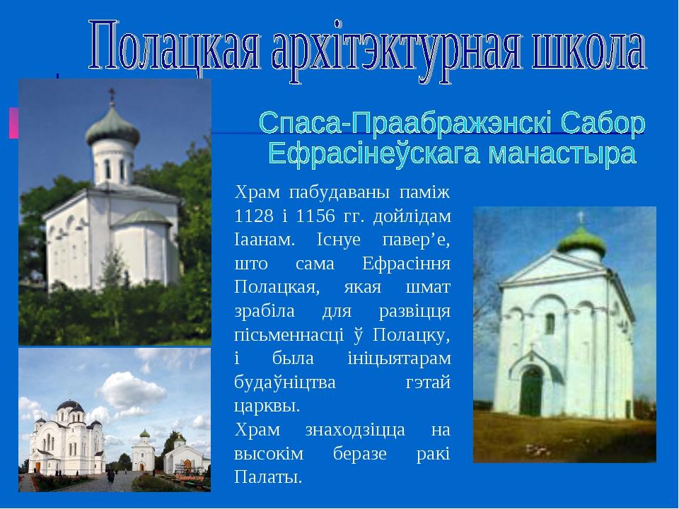 Храм пабудаваны памiж 1128 i 1156 гг. дойлiдам Іаанам. Існуе павер'е, што сам...