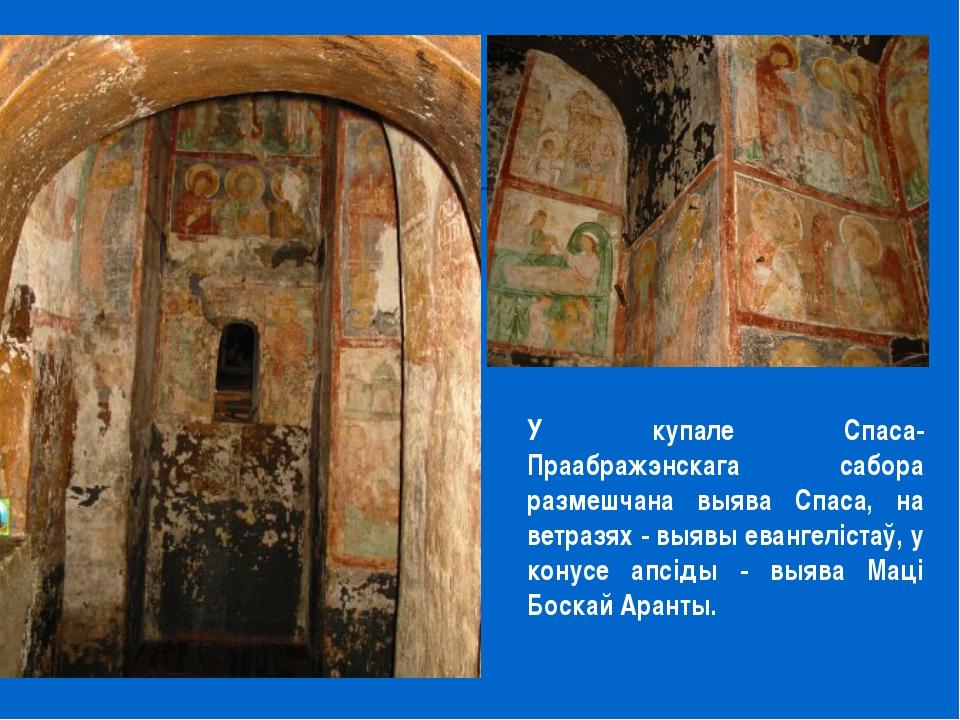 У купале Спаса-Праабражэнскага сабора размешчана выява Спаса, на ветразях - в...