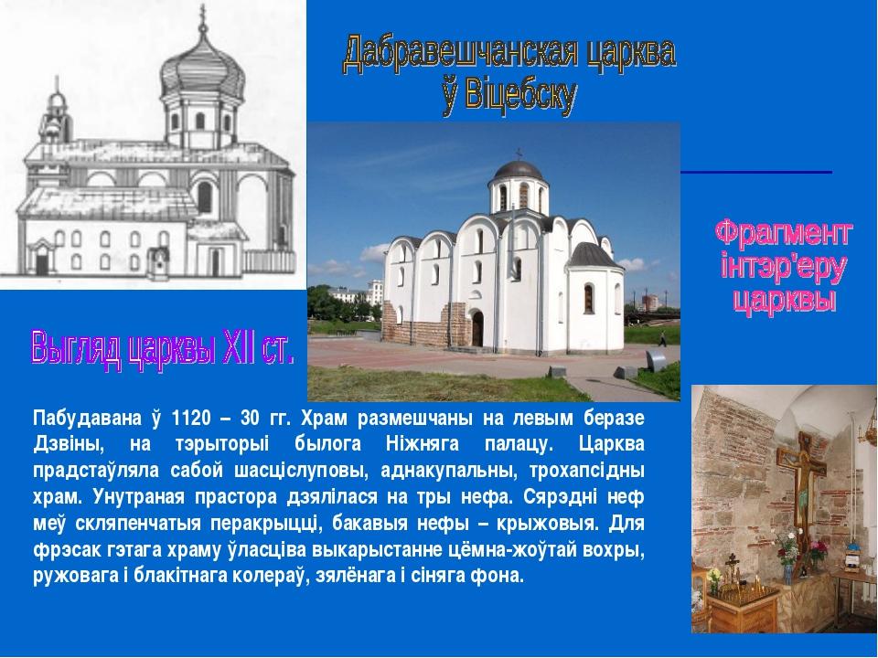 Пабудавана ў 1120 – 30 гг. Храм размешчаны на левым беразе Дзвіны, на тэрытор...