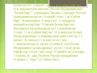 Балага рухи-әхлакый үсеш һәм тәрбия бирүнең төп документаль нигезен Россия Фе