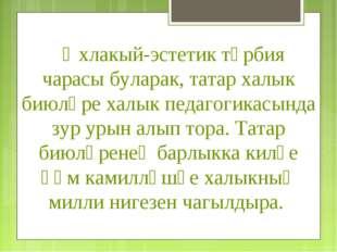 Әхлакый-эстетик тәрбия чарасы буларак, татар халык биюләре халык педагогикас