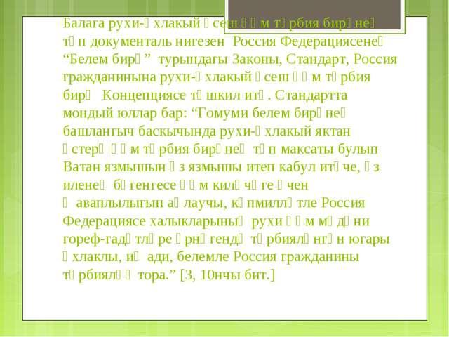 Балага рухи-әхлакый үсеш һәм тәрбия бирүнең төп документаль нигезен Россия Фе...