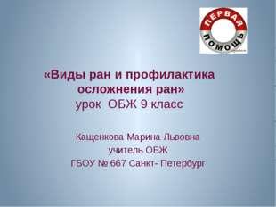 «Виды ран и профилактика осложнения ран» урок ОБЖ 9 класс Кащенкова Марина Ль