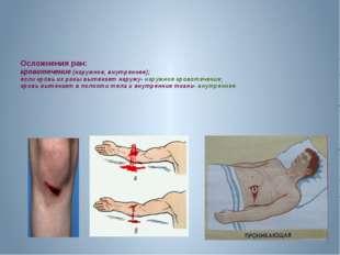 Осложнения ран: кровотечение (наружное, внутреннее); если кровь из раны выте