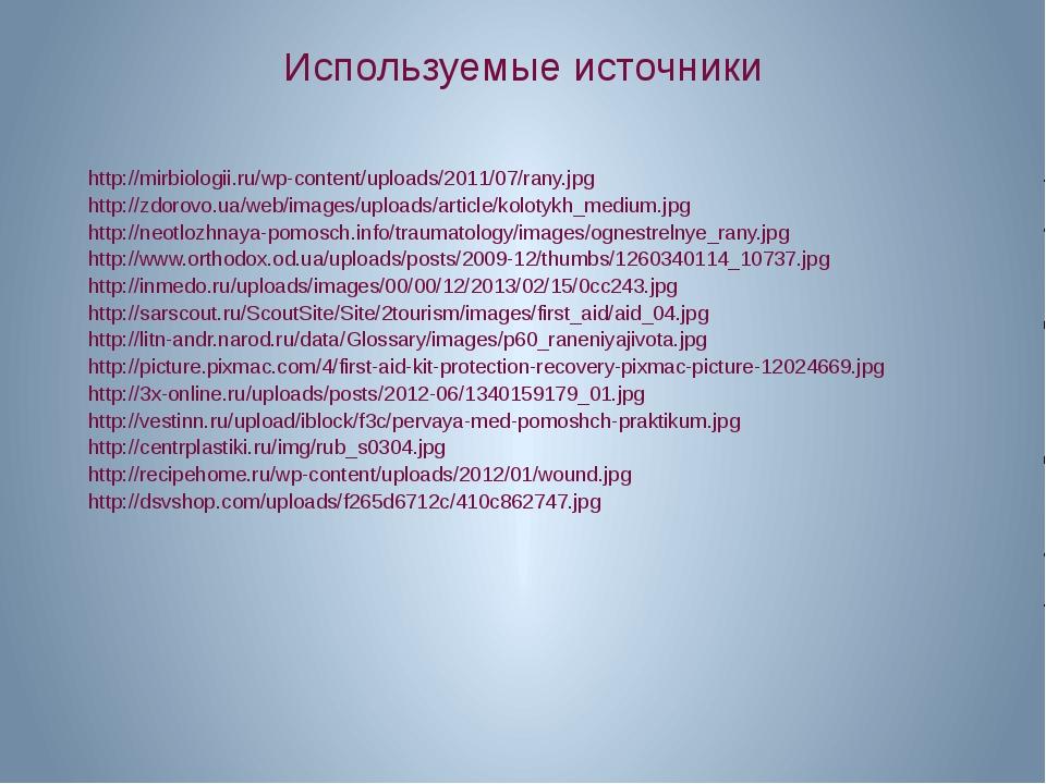 Используемые источники http://mirbiologii.ru/wp-content/uploads/2011/07/rany....