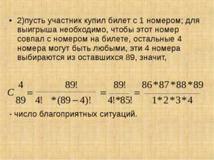2)пусть участник купил билет с 1 номером; для выигрыша необходимо, чтобы этот