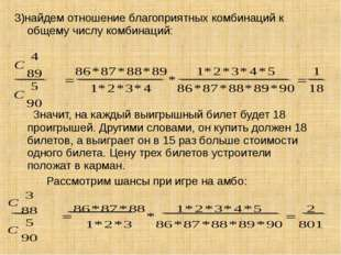 3)найдем отношение благоприятных комбинаций к общему числу комбинаций: Значит