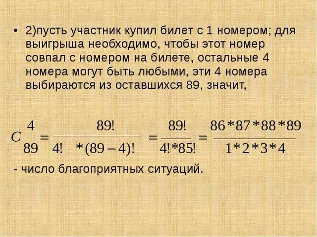 2)пусть участник купил билет с 1 номером; для выигрыша необходимо, чтобы этот...