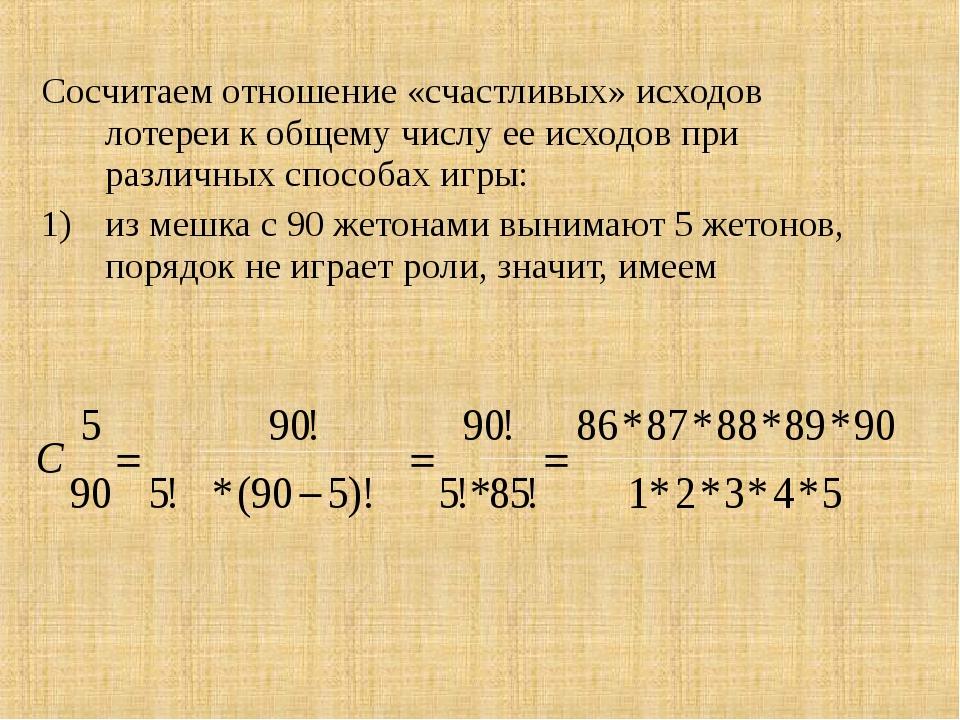 Сосчитаем отношение «счастливых» исходов лотереи к общему числу ее исходов пр...