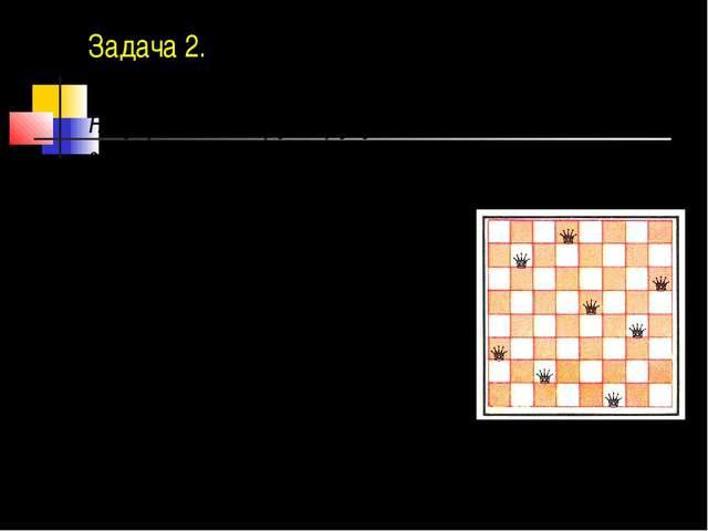 Задача 2. Сколькими способами можно расставить на доске 8 ферзей так. Чтобы о...