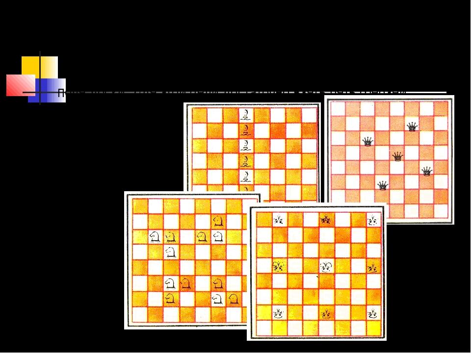 Другой класс задач на расстановки связан с расположением минимального числа ф...