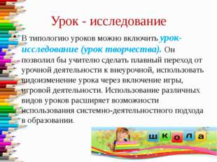 Урок - исследование В типологию уроков можно включить урок-исследование (урок