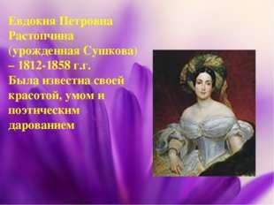Евдокия Петровна Растопчина (урожденная Сушкова) – 1812-1858 г.г. Была извест