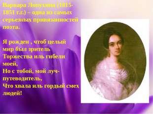 Варвара Лопухина (1815-1851 г.г.) – одна из самых серьезных привязанностей по