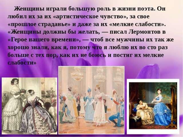 Женщины играли большую роль в жизни поэта. Он любил их за их «артистическое...