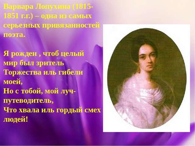 Варвара Лопухина (1815-1851 г.г.) – одна из самых серьезных привязанностей по...