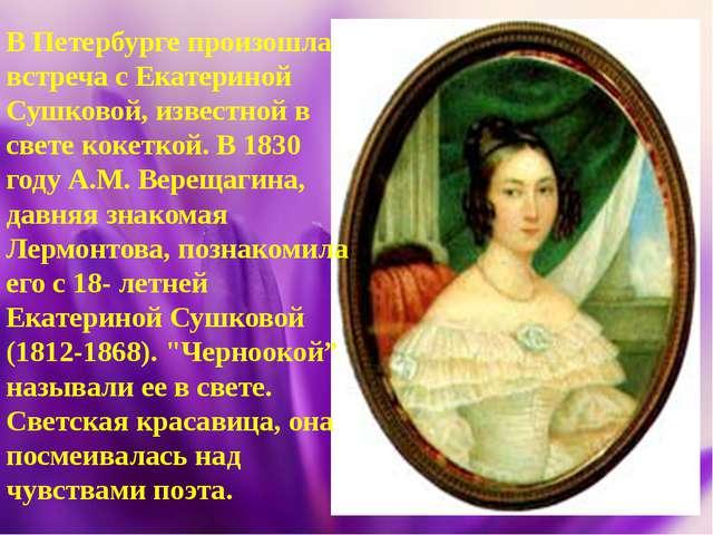 В Петербурге произошла встреча с Екатериной Сушковой, известной в свете кокет...