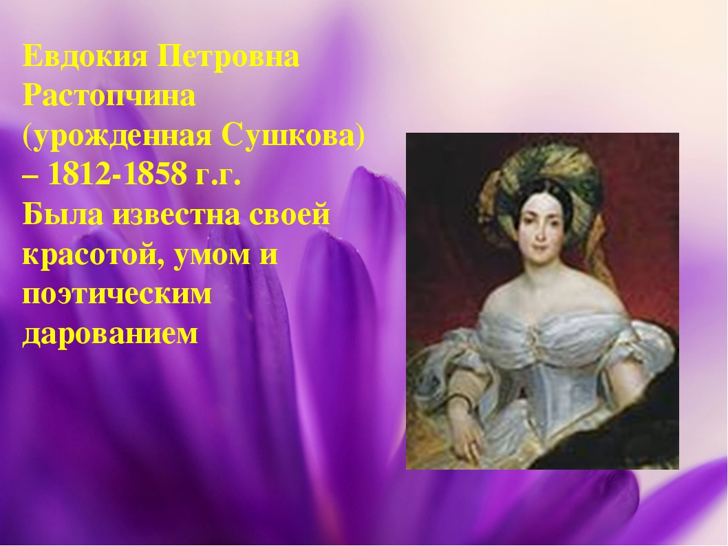 Евдокия Петровна Растопчина (урожденная Сушкова) – 1812-1858 г.г. Была извест...