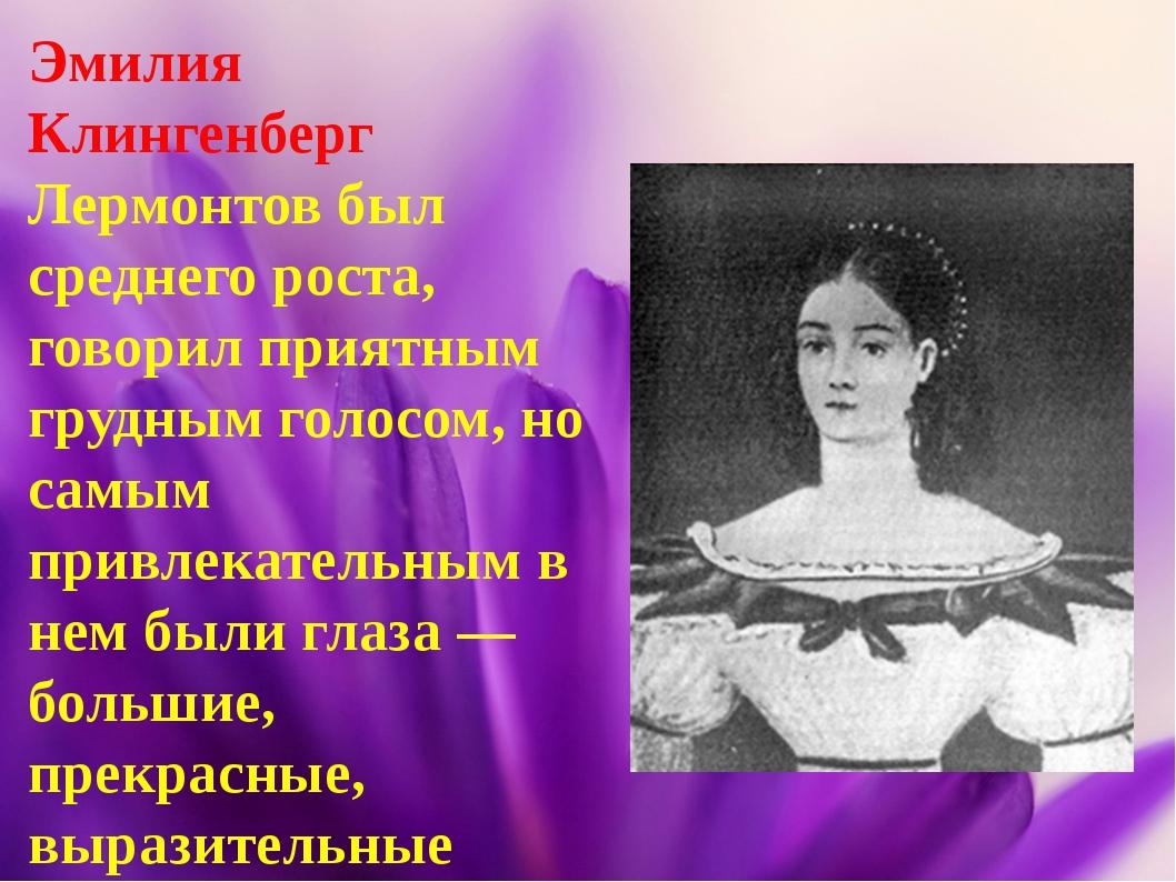 Эмилия Клингенберг Лермонтов был среднего роста, говорил приятным грудным гол...