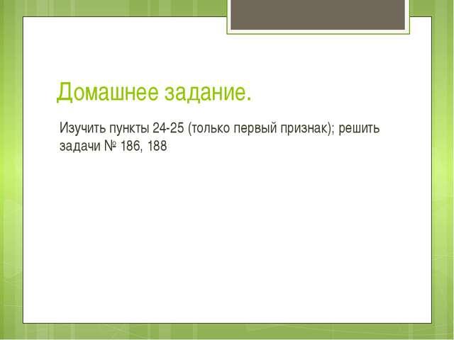 Домашнее задание. Изучить пункты 24-25 (только первый признак); решить задачи...