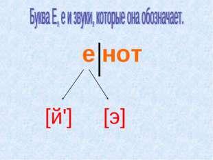 е нот [й'] [э]