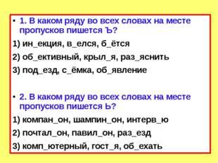 1. В каком ряду во всех словах на месте пропусков пишется Ъ? 1) ин_екция, в_е