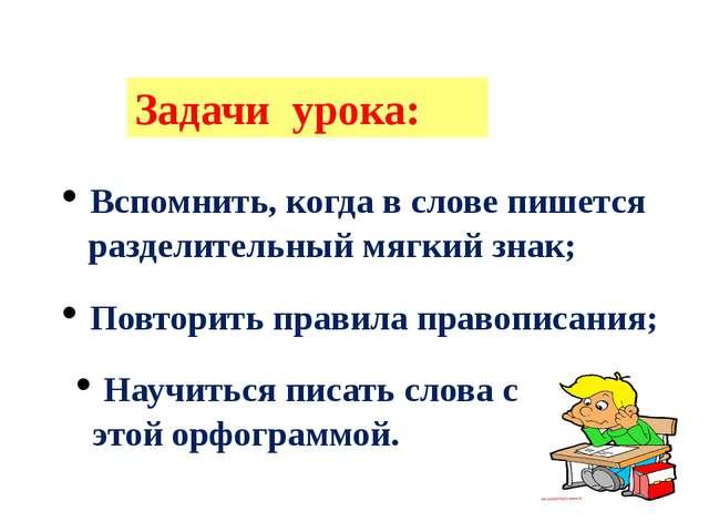 Задачи урока: Повторить правила правописания; Вспомнить, когда в слове пишет...