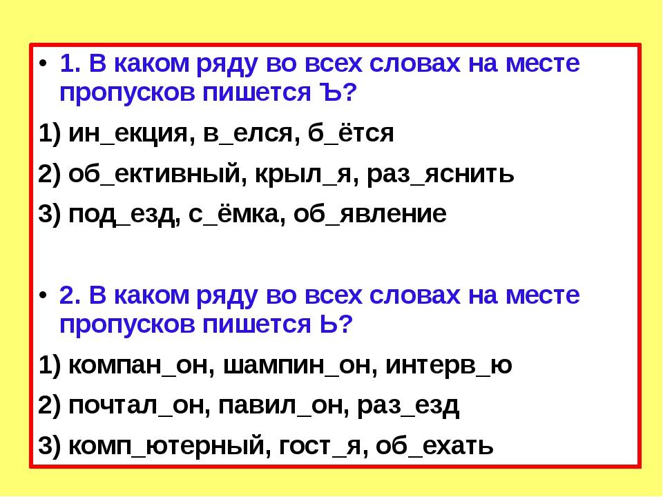 1. В каком ряду во всех словах на месте пропусков пишется Ъ? 1) ин_екция, в_е...