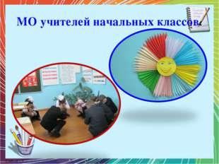 МО учителей начальных классов.